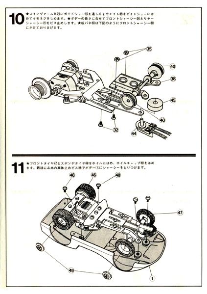 tamiya_chassis_3.jpg